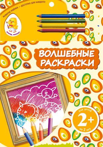 2+ Волшебные раскраски (кот)