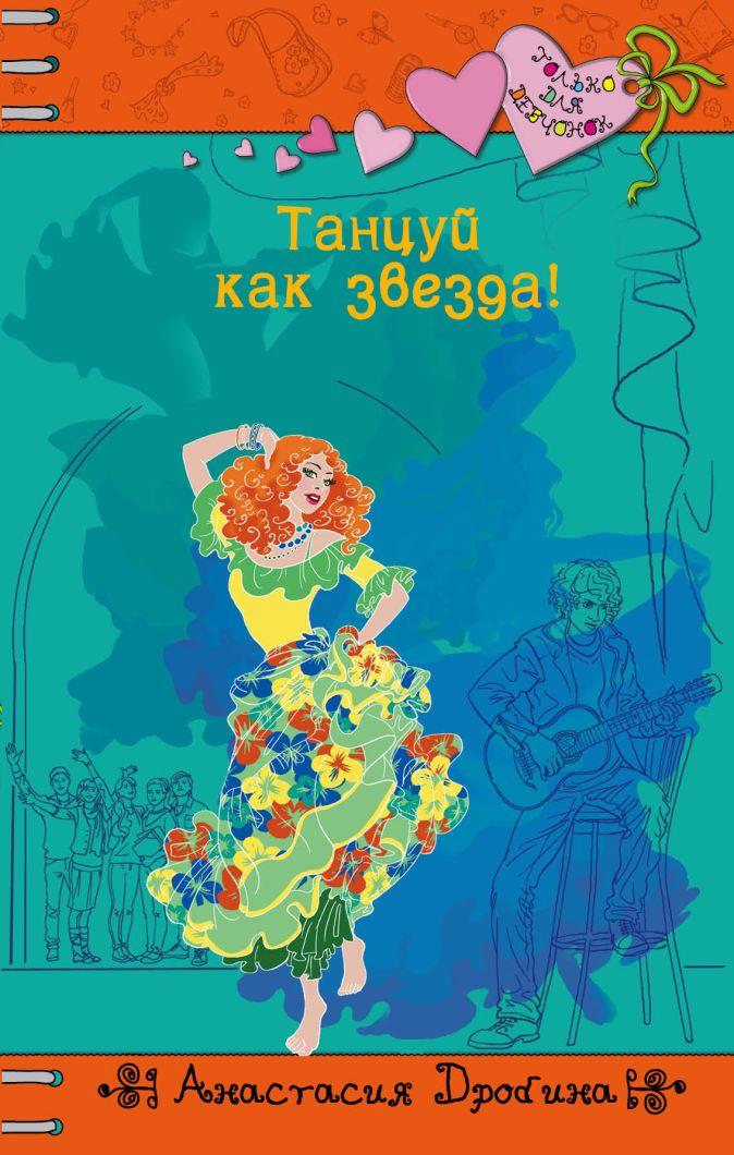 Дробина А.В. - Танцуй как звезда! обложка книги
