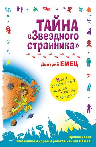 """Емец Д.А. - Тайна """"Звездного странника"""" обложка книги"""