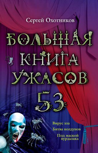 Большая книга ужасов. 53 Охотников С.