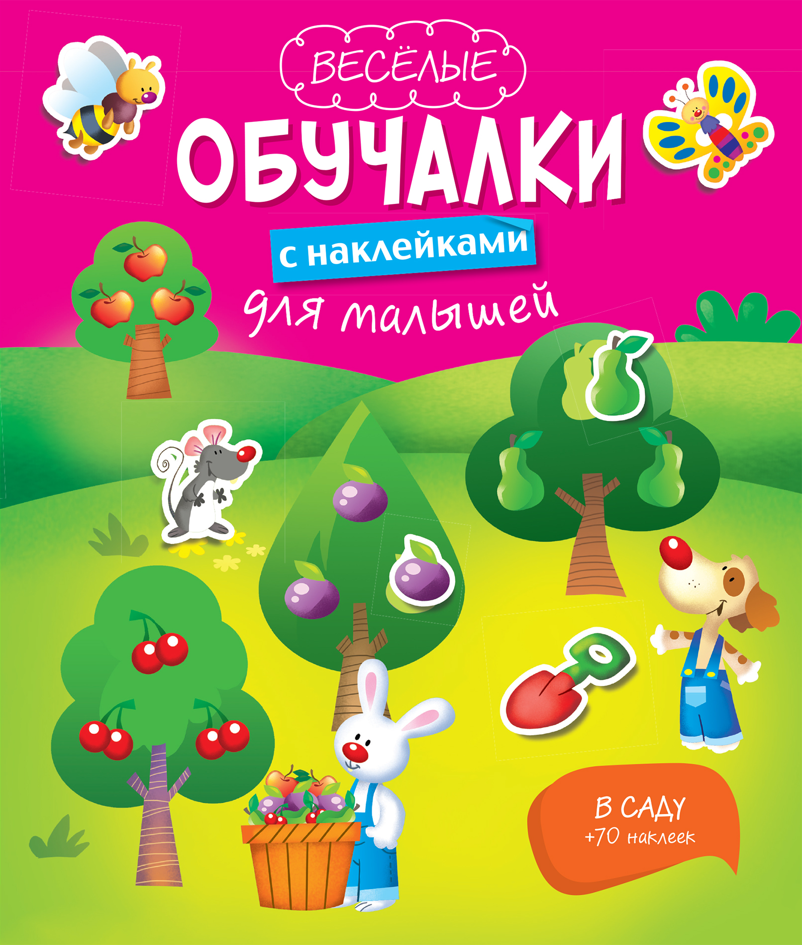В саду ISBN: 978-5-699-66607-2