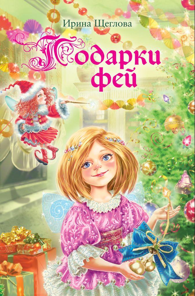 Щеглова И.В. - Подарки фей обложка книги