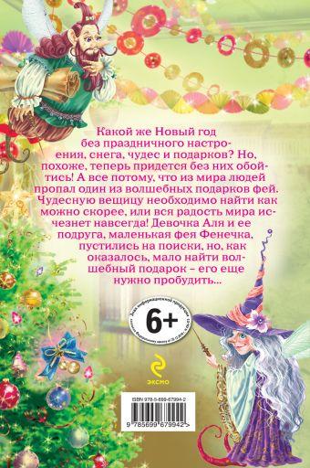 Подарки фей Щеглова И.В.