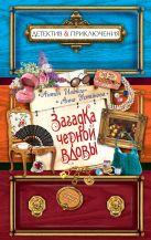 Иванов А.Д., Устинова А.В. - Загадка черной вдовы' обложка книги