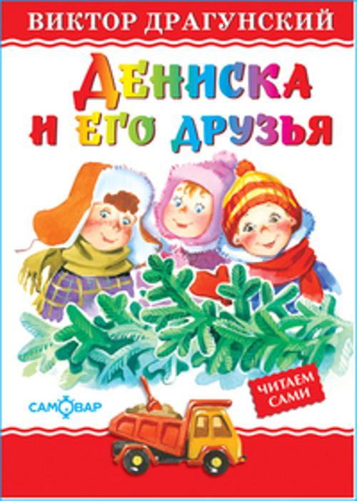 Драгунский Дениска и его друзья