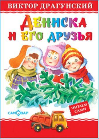 Дениска и его друзья Драгунский