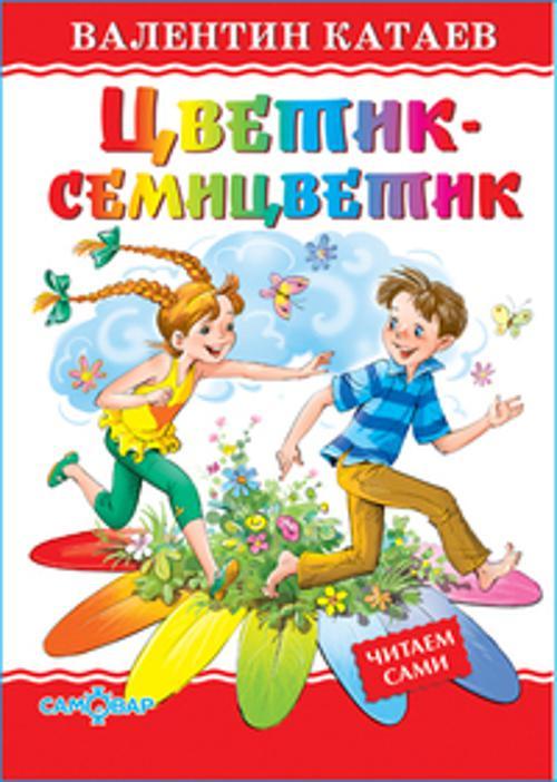Цветик-семицветик Катаев