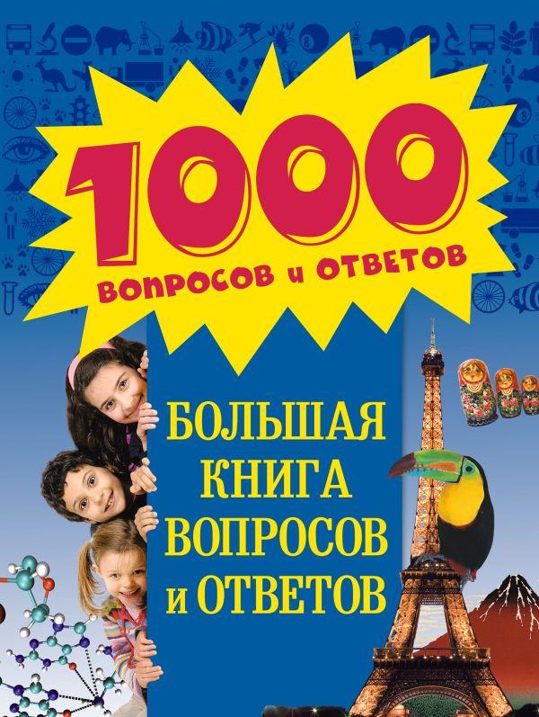 8+ Большая книга вопросов и ответов