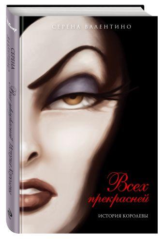 Серена Валентино - Всех прекрасней. История Королевы обложка книги