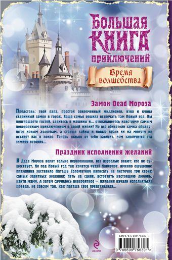 Большая книга приключений. Время волшебства Волынская И., Кащеев К., Иванова В.