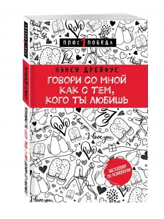 Нэнси Дрейфус - Говори со мной как с тем, кого ты любишь. 127 фраз, которые возвращают гармонию в отношения обложка книги
