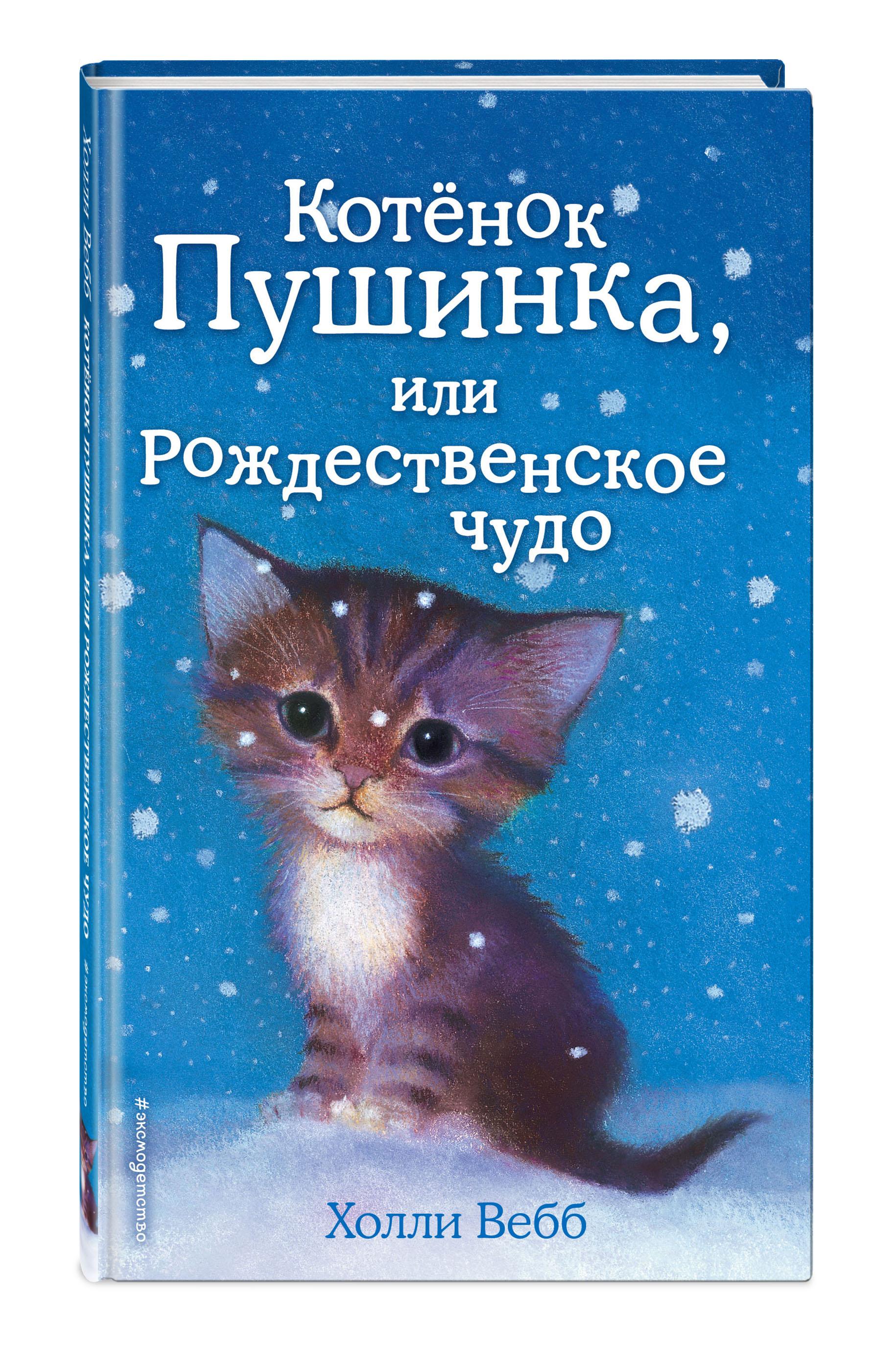 Холли Вебб Котёнок Пушинка, или Рождественское чудо