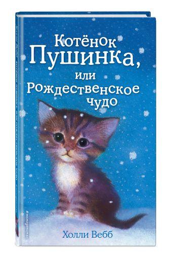 Котёнок Пушинка, или Рождественское чудо Холли Вебб