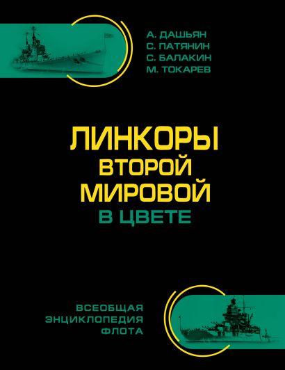 Линкоры Второй Мировой В ЦВЕТЕ. Самая полная энциклопедия - фото 1