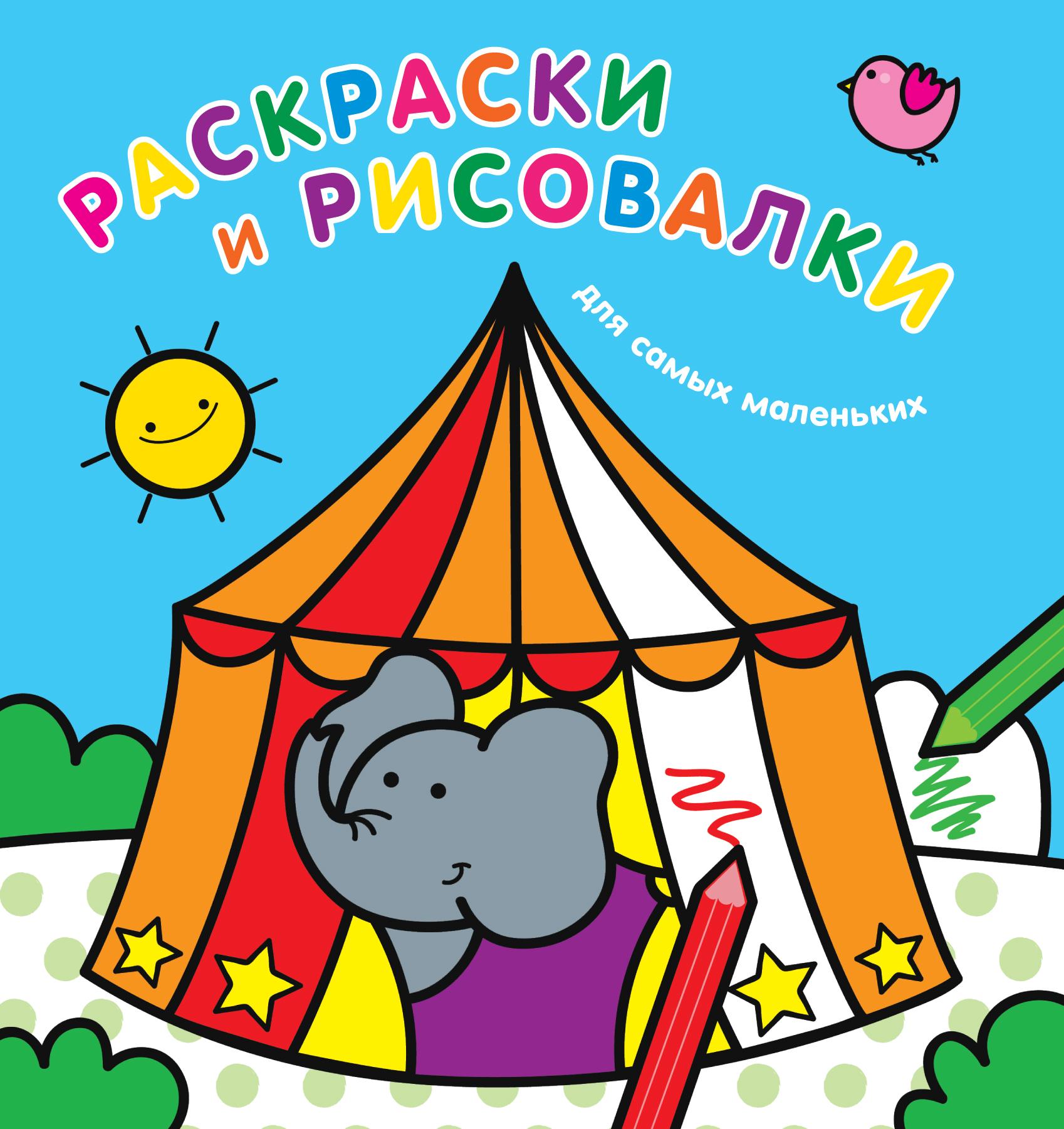 и рисовалки для самых маленьких (слоненок)