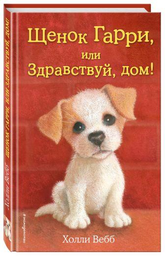 Холли Вебб - Щенок Гарри, или Здравствуй, дом! (выпуск 1) обложка книги