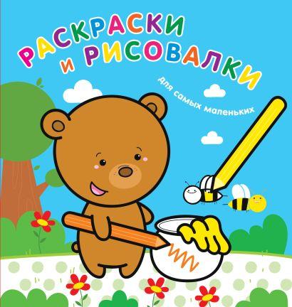 Раскраски и рисовалки для самых маленьких (медвежонок) - фото 1