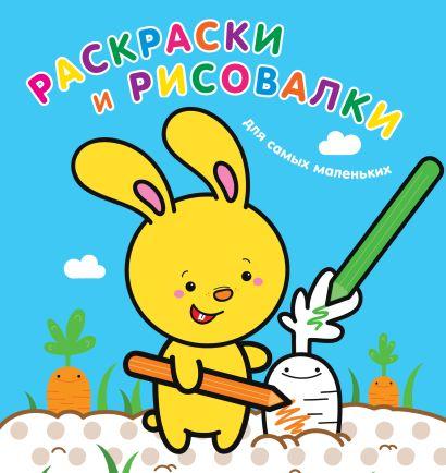 Раскраски и рисовалки для самых маленьких (зайчонок) - фото 1