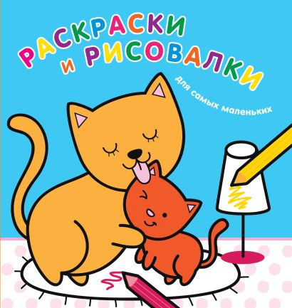 Раскраски и рисовалки для самых маленьких (котята) - фото 1