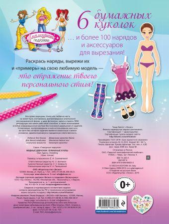 Модные девчонки. Бумажные куклы