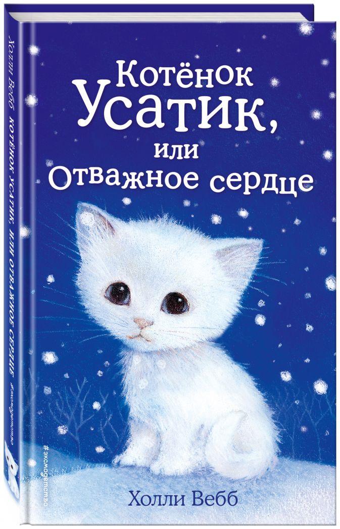 Холли Вебб - Котёнок Усатик, или Отважное сердце обложка книги