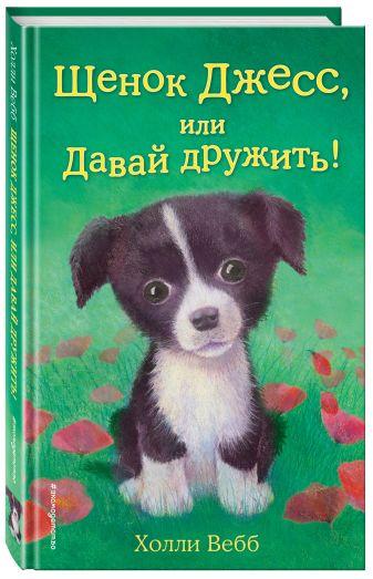 Холли Вебб - Щенок Джесс, или Давай дружить! (выпуск 2) обложка книги