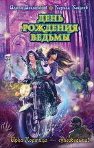 Волынская И., Кащеев К. - День рождения ведьмы' обложка книги