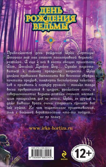 День рождения ведьмы Илона Волынская, Кирилл Кащеев