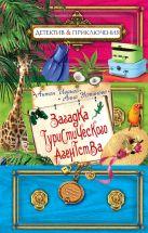 Иванов А.Д., Устинова А.В. - Загадка туристического агенства' обложка книги