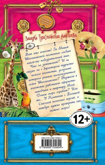 Загадка туристического агенства Иванов А.Д., Устинова А.В.