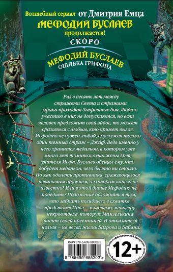 Мефодий Буслаев. Ладья Света Емец Д.А.