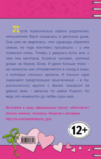 Шанс на любовь Селин В.