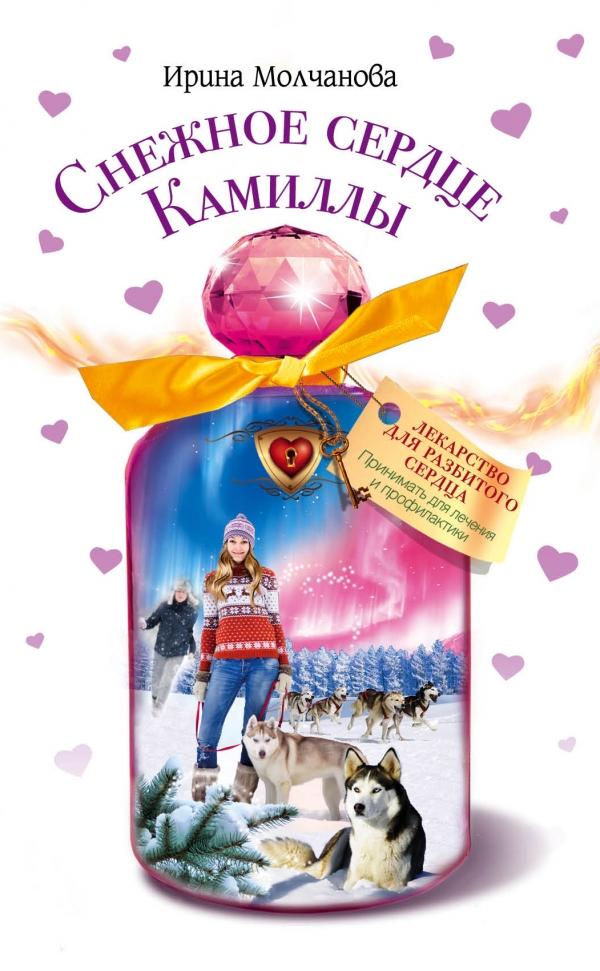 Снежное сердце Камиллы Молчанова И.