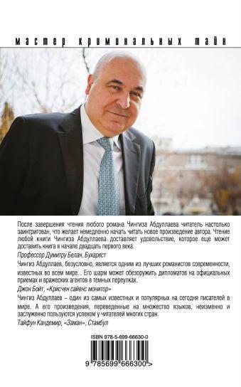Самое надежное Абдуллаев Ч.А.
