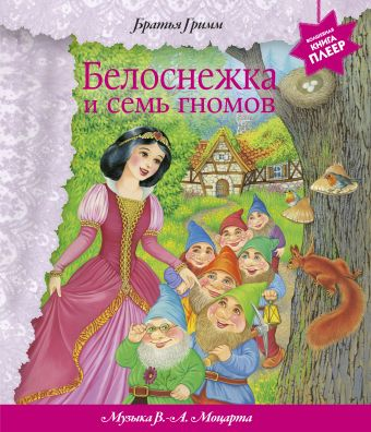 Белоснежка и семь гномов (+ музыка В.А. Моцарта) (перламутр) Братья Гримм