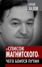 Хазов С. - «Список Магнитского». Чего боится Путин' обложка книги
