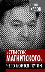 «Список Магнитского». Чего боится Путин Хазов С.