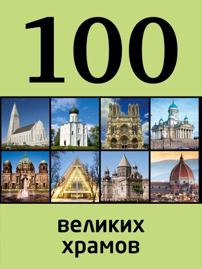 100 великих храмов - фото 1