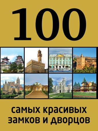 100 самых красивых замков и дворцов