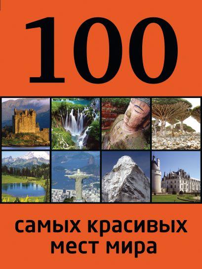 100 самых красивых мест мира - фото 1