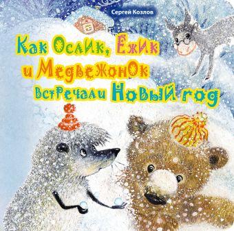 Как Ослик, Ежик и Медвежонок встречали Новый год (н. оф) Козлов С.Г.
