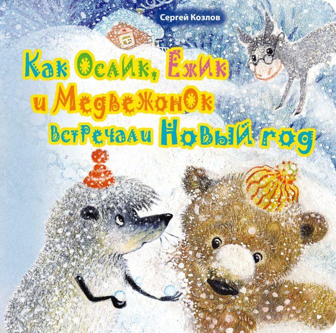 Козлов С.Г. - Как Ослик, Ежик и Медвежонок встречали Новый год (н. оф) обложка книги