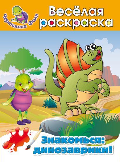 Знакомься: динозаврики! Весёлая раскраска - фото 1