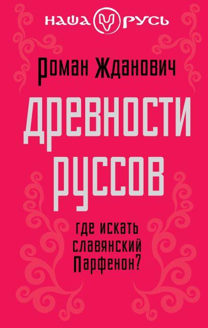 Древности руссов. Где искать славянский Парфенон? - фото 1
