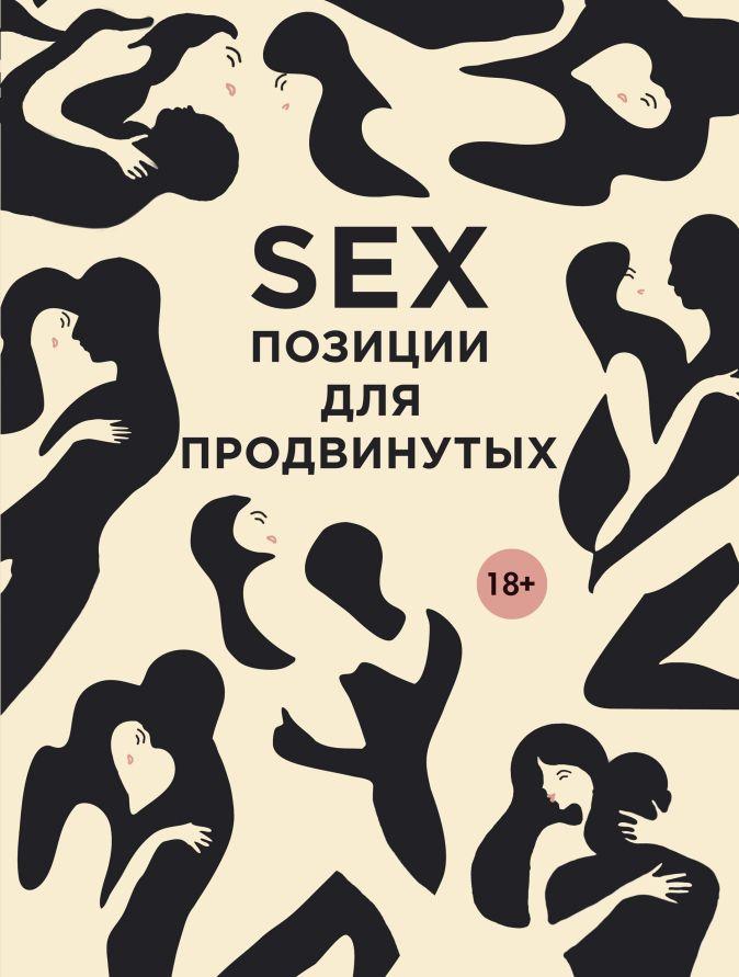Нестерова Д.В. - SEX. Позиции для продвинутых обложка книги