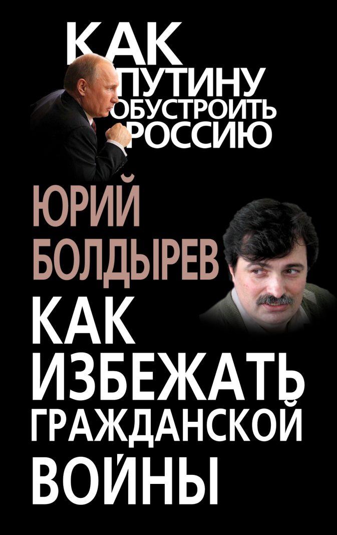 Болдырев Ю.Ю. - Как избежать гражданской войны обложка книги