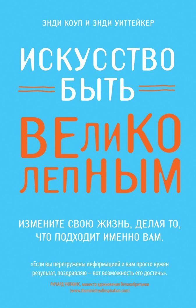 Энди Коуп и Энди Уиттейкер - Искусство быть великолепным обложка книги