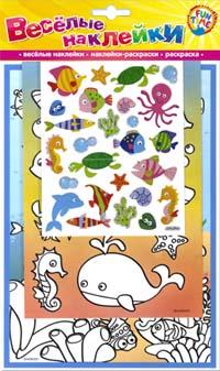 Fun time  Веселые наклейки. Подводный мир