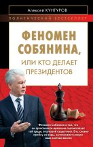 Кунгуров А.А. - Феномен Собянина или Кто делает президентов' обложка книги