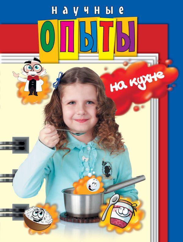 Научные опыты на кухне Яковлева М.А., Болушевский С.В.